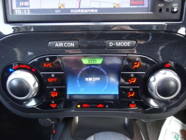設定した温度を保ってくれるオートエアコン装備車。いつも車内は快適です。