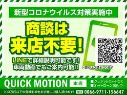 こちらからLINE登録可能! ローン審査やお車の詳細画像、動画お送り可能! お気軽にお問い合わせください。 スピーディーに対応いたします^^ QRコードまたはLINE IDにて登録お願いします。