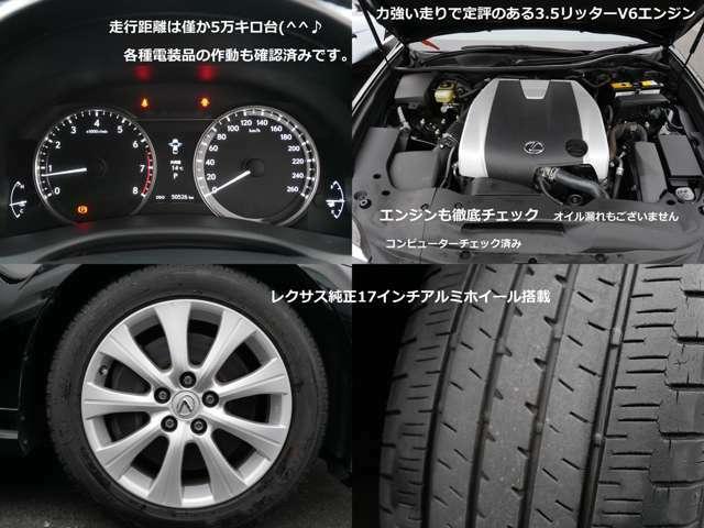 レクサス純正17インチアルミホイール搭載♪ タイヤの溝もしっかりと残っておりますのでご安心下さい。 ホイールには目立つ傷が無く大変綺麗な状態を保っております。車高調やインチアップホイールもお任せ下さい
