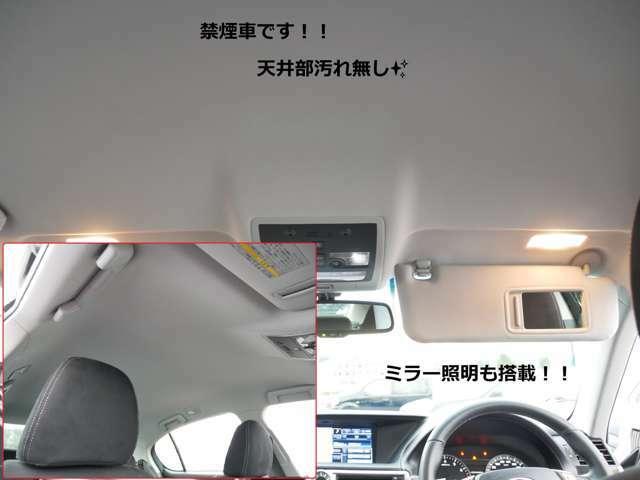 もちろん禁煙車です。 天井部分はもちろん、シートにも汚れや匂いの付着などございません! 運転席&助手席バイザー部には照明付きのミラーが備えられており、お化粧直しにも最適な空間です。
