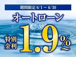 !!特別金利!オートローン金利 1.9%~ お支払い回数~120回迄!!!