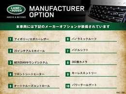 こちらのお車には上記に記載のオプション、並びに標準装備が搭載されております。