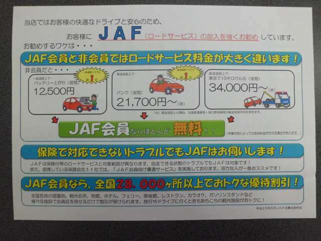 Aプラン画像:ロードサービスはJAFにお任せ!入ってて良かった!JAF!