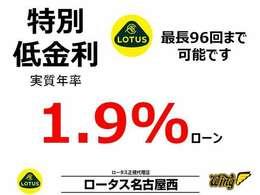 オートローンは低金利1.9%(実質年率)で自由変動型ローンが最長で新車は120回払いまでご利用頂けます。残価設定型にもプランをご用意できます。試算もできますのでお気軽にご依頼くださいませ。