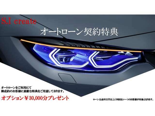 【オートローン契約特典】キャンペーン期間中にオートローンをご利用頂いたお客様にはオプション¥30,000分サポート!