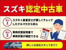安心のスズキ認定中古車。スズキ1級査定士がチェックした車両状態証明書で傷や凹みなどある場合は記号や数字で表示します。ネット上からでも証明書を確認できます。