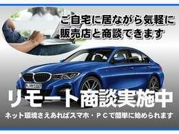 リモート商談可能です!!リモート商談ご希望のお客様は弊社BMW認定中古車スタッフまでお気軽にお問合せ下さいませ!