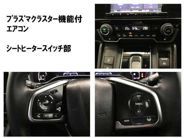プラズマクラスター機能付きオートエアコン、シートヒーター、ステアリングリモコンスイッチ、アダプティブクルーズコントロール