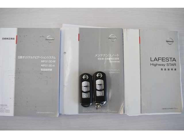 きちんと取扱説明書&点検整備記録簿&スマートキーも2個、揃っております☆中古車選びの大切なポイントですね!