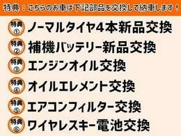 ☆★トヨタカローラ栃木の安心して乗る事の出来るうれしい特典★☆
