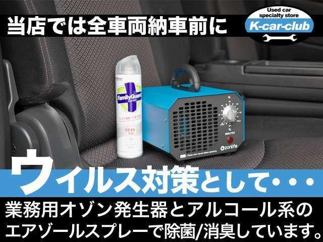 当店では、ウイルス対策として全車両、納車前に業務用オゾン発生機で室内全体からエアコンのダクトの中まで除菌/消臭&アルコール系のエアゾールスプレーでシートやカーペットの隙間まで除菌/消臭しています!