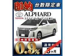 ローン購入のお客様必見!台数限定車0.9% 掲載物件とは装備品等の仕様が異なります。詳細は弊社HPをご覧ください。https://www.100-all-shinshakan.com/ 100%新車館で検索♪