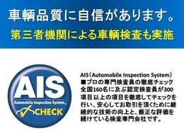 「第三者機関による厳正な車両検査による徹底した品質維持管理」安心してジャガー・ランドローバー認定中古車をお選びいただく為に業界で特に厳しい検査基準を持つAIS機関に全車両依頼・実施済みです。