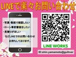 LINEでご案内!【shin.yamamoto@gulliver】をID検索して、アドレス帳に追加してください。車両写真・動画の送信・確認などがスムーズに!(担当出勤時、営業時間に準じます)