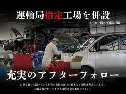 オールメーカー対応のサービス工場です! 運輸局指定工場完備合計7レーンのピット数となっており、ほとんどのメーカーのお車も受け入れ対応しております!!