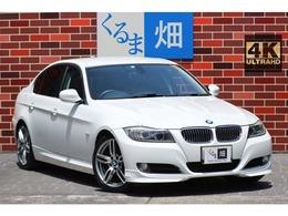 BMW 3シリーズ 320i ハイラインパッケージ 後期直噴170馬力モデル オプションマフラー