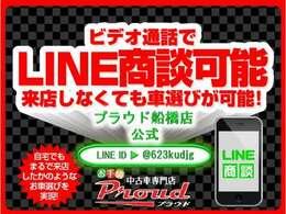 当店はLINEでの商談が可能です♪公式LINEアカウント: @623kudjg