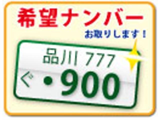 Aプラン画像:希望ナンバー♪ナンバープレートの数字をお好きな番号にして、納車致します。記念日や誕生日・こだわりの数字など選んでより一層愛着がわく事間違いです※一部取得出来ないナンバーもございますのでご了承ください!