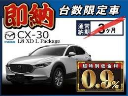 1.8 XD Lパッケージ低金利0.9%でご案内中!!