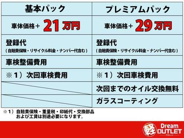 支払い総額は車検整備費用込みで車体価格+21万円!その他お得なパックもございますので是非お問い合わせくださいませ♪
