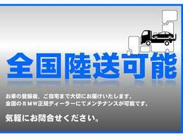 ☆積載車にて全国陸送納車いたします!!(陸送費用は地域によって異なります)詳しくは直通ダイヤル 079-235-0635 認定中古車担当スタッフまで!!