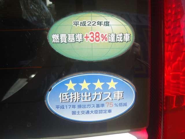 低排出ガス 燃費基準達成車です。