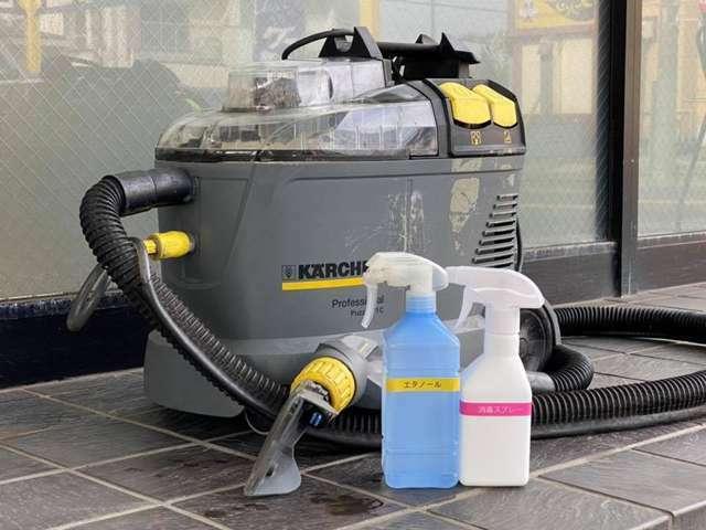 別途メニュー!ケルヒャーシートクリーナー洗浄!新型コロナウイルスに対応。しっかり除菌。