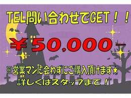 電話問い合わせで【現金5万円GET】キャンペーン中!!お気軽にお問い合わせ下さい!※毎月先着10名様に限りですのでお早めに!★キャンペーンを見たと担当者へお伝えください。