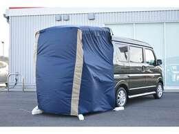 カーテン&タープキットにて出先での着替えに使えたり、テントにしたりできます♪