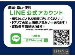 ESTAVIA福井の専用LINEです。ナビの画像・シートの状態・タイヤの状態など掲載写真以外に見たい箇所があれば、お気軽にラインにて連絡下さい。動画も送ることが可能です!!