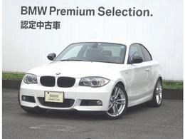 BMW 1シリーズクーペ 120i パフォーマンス アンリミテッド 地デジ サイバーナビ ETC キセノン