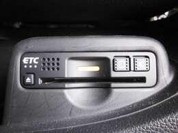 ETCで高速道路のご利用がスムーズです。