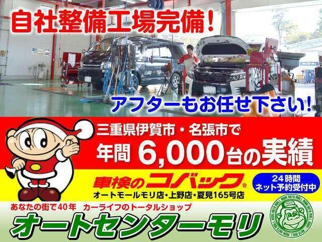 Bプラン画像:自社工場も完備で、ご納車後のアフターもバッチリ!メンテナンスも弊社におまかせください。
