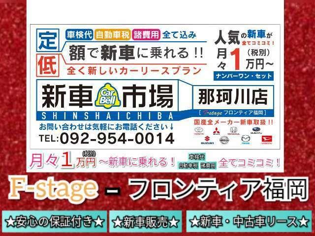 月々1万円~新車に乗れるカーリースプランなど様々なプランをご用意しておりますので、お気軽にお問合せください♪