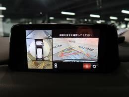 クルマを上空から見下ろしているかのように、直感的に周囲の状況を把握できる360°モニター機能を採用しています!狭い場所での駐車でも周囲が映像で確認できます。