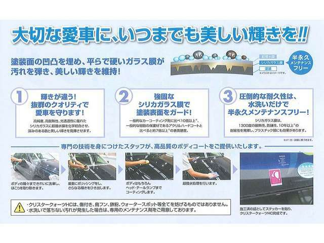 Bプラン画像:【クリスタークォーツ】・・・輝きが違う!強固なガラス膜が愛車をガード!!