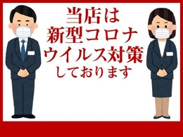 当店では、お客様とスタッフの安全を確保する為に、様々な対策を講じております。