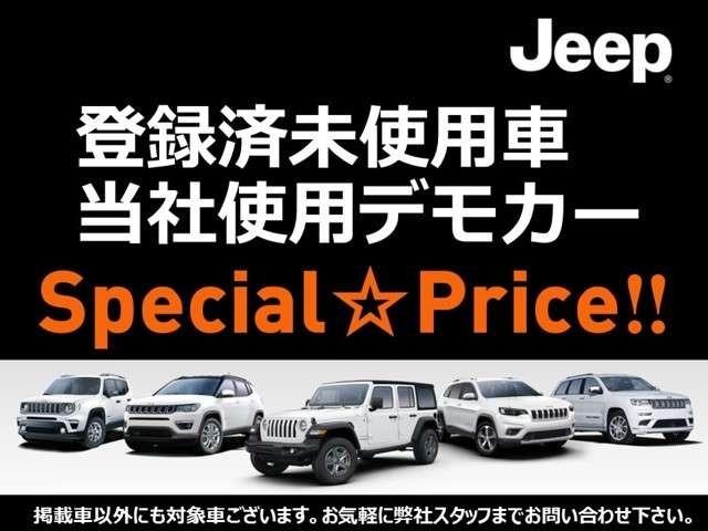 ◆登録済未使用車 Special Price◆