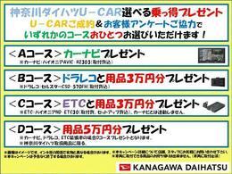 神奈川ダイハツU-CARの選べる乗っ得プレゼント実施中!4つのコースからお好きなコースをお選べいただけます。実施期間2020年10月1日?2020年12月末まで!