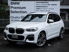 BMW X3 の中古車 M40d ディーゼルターボ 4WD 大阪府吹田市 748.0万円