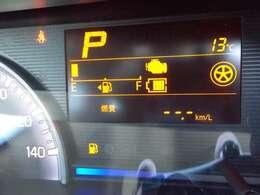 マルチインフォメーションディスプレイ☆アイドリングストップ節約燃料/アイドリングストップ時間/瞬間燃費/平均燃費/航続可能距離/タコメーター/オドメーター/トリップメーター/外気温計など表示できますよ