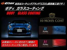 【ボディガラスコーティング】コーティングブランド「G・ZOX」認定施工店になります。新車の輝きを保つ為にはボディガラスコーティング施工を推奨致しております。詳細はスタッフまでお気軽にお尋ねくださいませ