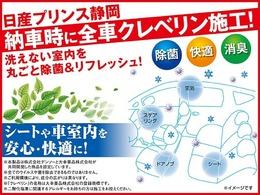 車室内に専用機器を使用して濃度を最適化したクレベリン成分(二酸化塩素)を発生させ、洗浄が困難なシートや車室内をすみずみ除菌します