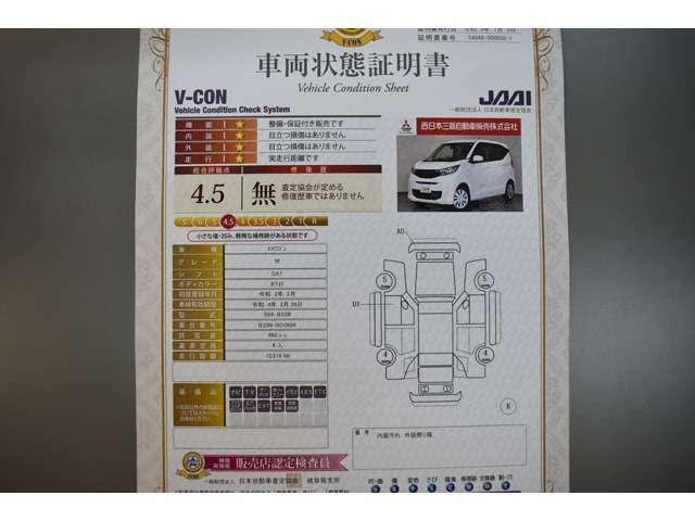 日本自動車査定協会認定検査員による車両検査済み!総合評価4.5点(評価点はAISによるS~Rの評価で令和3年7月現在のものです)☆お問合せ番号は41060424です♪