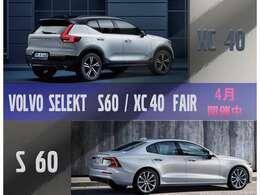 S60,XC40フェアを開催致します!S60、XC40は一斉に価格変更致しました。さらにVOLVO車下取りの場合はSPECIAL OFFERをさせて頂きますので是非一度お問い合わせ下さいませ。