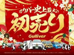 ガリバー 史上最大の初売り開催中!!1月1日から1月24日まで!!☆