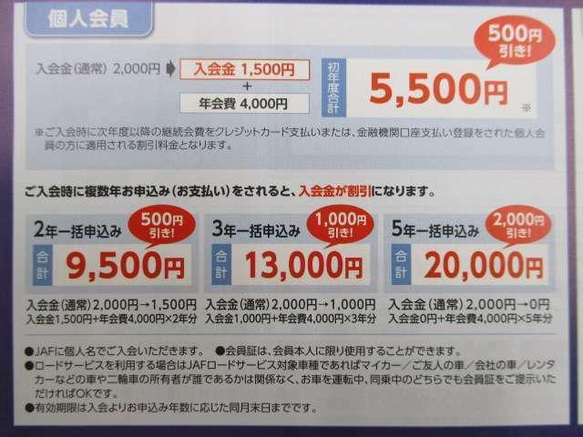 Aプラン画像:入会金2,000円、年会費4,000円、合計6,000円でご加入できます。キャッシュレス申し込みであれば500円引き!!