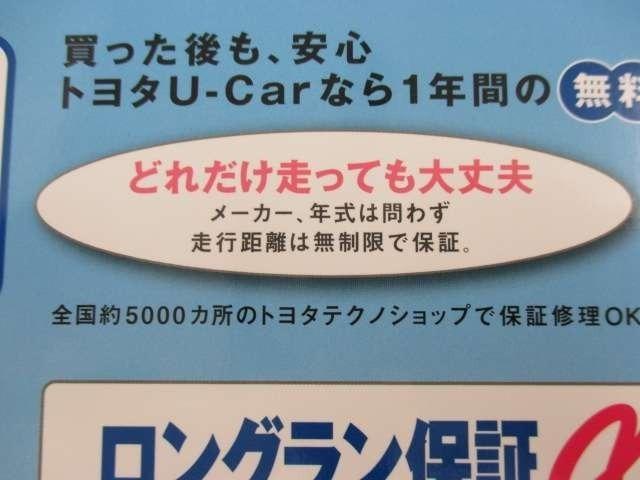 Bプラン画像:トヨタのロングラン保証はメーカー、年式問わず、1年間、走行距離無制限で無料です。安心です。