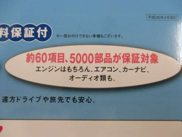 Bプラン画像:約60項目、5,000部品が保証対象。日本全国のトヨタのディーラーにて保証が受けられます。