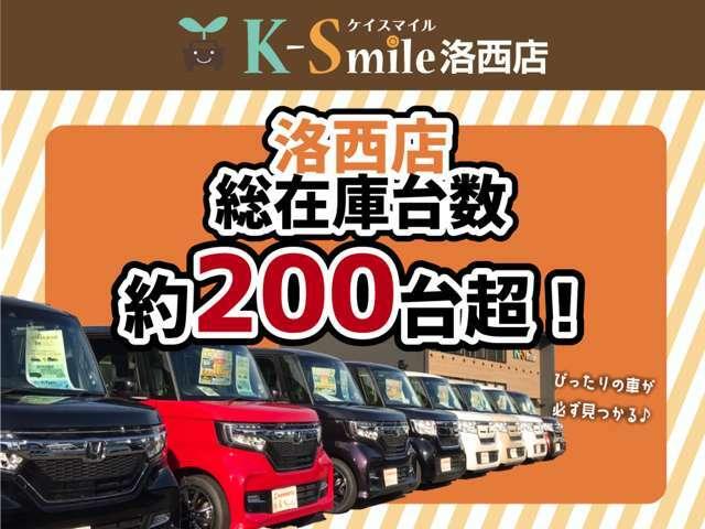 軽届出済未使用車専門店のk-smile♪お買い得価格の車が目白押し!!オールメーカー在庫100台!!